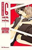 コスプレ☆アニマル(6) (デザートコミックス)