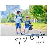 ワンセット / wacci