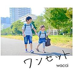 ワンセット♪wacciのCDジャケット
