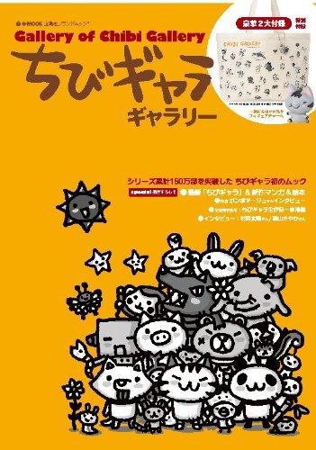 ちびギャラ ギャラリー (e-MOOK) (e-MOOK 宝島社ブランドムック)の詳細を見る