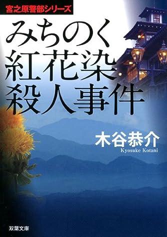 宮之原警部シリーズ みちのく紅花染殺人事件 (双葉文庫)