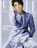 ELLE JAPON (エル・ジャポン) 2018年 6月号 三代目 J Soul Brothers 岩田剛典版 (FG MOOK) 画像