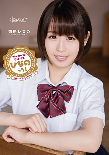 kawaii*high school サッカー部女子マネひなのっち! 菊池ひなの kawaii [DVD]