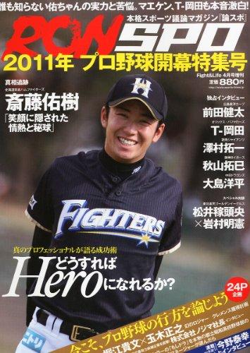 論スポ 2011年プロ野球開幕特集号 Fight&Life2011年 4月号増刊