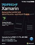 プログラミングXamarin 下 Xamarin.FormsとC#によるクロスプラットフォームモバイルアプリ開発 (マイクロソフト関連書)