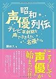 昭和声優列伝 (お茶の水博士の声優 勝田久が贈る) -