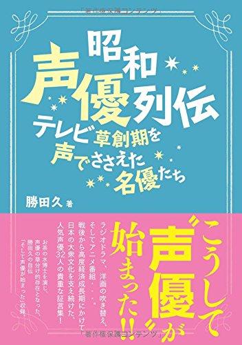 昭和声優列伝 (お茶の水博士の声優 勝田久が贈る)