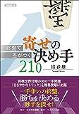 終盤で差がつく 寄せの決め手210 (将棋連盟文庫)