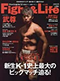 Fight&Life(ファイト&ライフ) (Vol.65) 画像