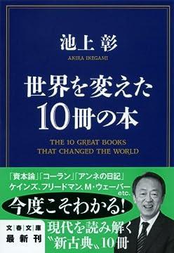 世界を変えた10冊の本の書影