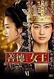善徳女王 DVD-BOX VI