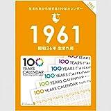 生まれ年から始まる100年カレンダーシリーズ 1961年生まれ用(昭和36年生まれ用)