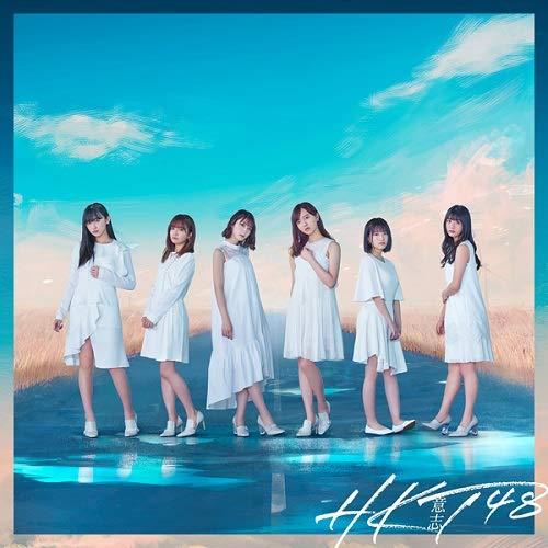 HKT48【カモミール [10%]】歌詞解説!君が淹(い)れてくれたのはハーブティーだけじゃない?の画像