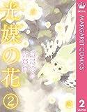 光媒の花 2 (マーガレットコミックスDIGITAL)