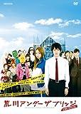 荒川アンダー ザ ブリッジ THE MOVIE スタンダードエディション(通常版) [DVD]