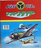 ツバメ玩具製作所 ソフトグライダー プロペラ付 1箱は数種類の柄がランダムに30個入り