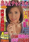 奥さまチャンネル 2008年 05月号 [雑誌]