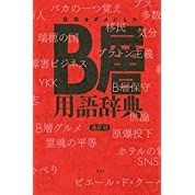 日本をダメにしたB層用語辞典