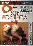 免疫・自己と非自己の科学 (NHK人間大学)