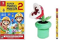 スーパーマリオメーカー 2 はじめてのオンラインセット -Switch+ぬいぐるみ パックンフラワーS (【早期購入者特典】Nintendo Swit...