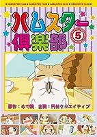 ハムスター倶楽部 5 [DVD]