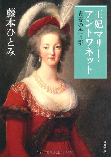 王妃マリー・アントワネット 青春の光と影      (角川文庫)の詳細を見る