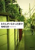 柴崎友香『わたしがいなかった街で』の表紙画像