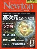 Newton(ニュートン) 2017年 11 月号 [雑誌]