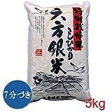六方銀米 7分づき 5kg こしひかり 平成28年産 特別栽培米 コウノトリ舞い降りるお米 兵庫県産