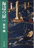 海辺の扉〈下〉 (中公文庫)