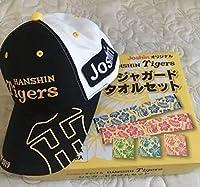 阪神タイガース 甲子園開幕記念キャップとJoshinタオルセット 帽子