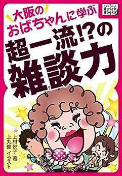 [上村 悦子]の大阪のおばちゃんに学ぶ超一流!?の雑談力 impress QuickBooks