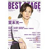 BEST STAGE(ベストステージ) 2019年 10 月号 [雑誌]