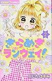 きらめきランウェイ! 2 (2) (ちゃおコミックス)