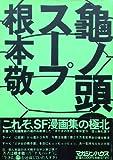 亀ノ頭のスープ / 根本 敬 のシリーズ情報を見る