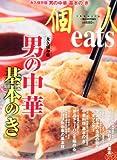 一個人別冊 一個人eats男の中華基本の「き」 2010年 09月号 [雑誌]