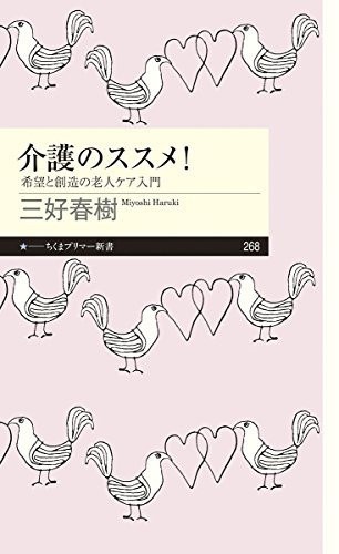 介護のススメ!: 希望と創造の老人ケア入門 (ちくまプリマー新書)