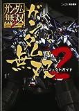「ガンダム無双2 パーフェクトガイド」の画像