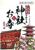 地図でめぐる神社とお寺 2版 (旅に出たくなる地図シリーズ)