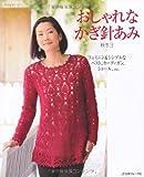おしゃれなかぎ針あみ 秋冬3 (Let's knit series)