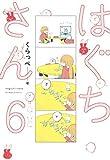 はぐちさん コミック 1-6巻セット