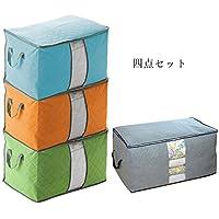 フェイスコジー(Facecozy)お布団セットの収納袋 4枚セット 不織布製 収納バッグ 竹炭 大きいサイズ 引越し、移動、保管、整理