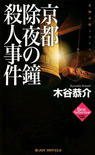京都除夜の鐘殺人事件 (ジョイ・ノベルス 木谷恭介自選集)