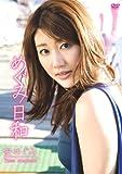 安めぐみ めぐみ日和 [DVD]