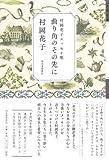村岡花子エッセイ集 曲り角のその先に 画像