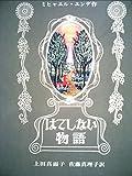 はてしない物語 (1982年)