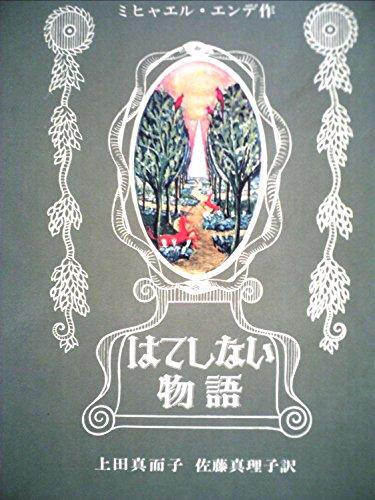 はてしない物語 (1982年)の詳細を見る