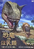 NHKスペシャル 恐竜VSほ乳類 1億5千万年の戦い 第二回 迫りくる羽毛恐竜の脅威 [DVD]