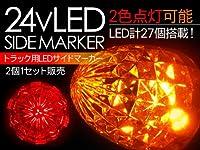 LED バスマーカー/サイドマーカー 2灯式 トラック用 12V/24V対応 27LED/2個セット 【R3002】