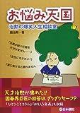 お悩み天国―治勲の爆笑人生相談室
